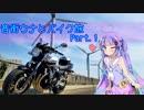 【XJR1300】音街ウナとバイク旅【伊良湖岬編】
