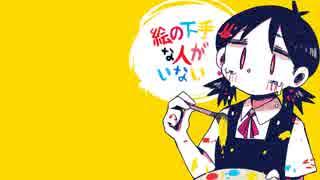 【GUMIオリジナル】絵の下手な人がいない