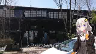 年上のバイクとツーリングPart 9【紲星あ