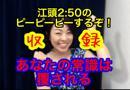 早川亜希動画#509≪濃厚!!江頭2:50のピーピーピーするぞ!レポート≫