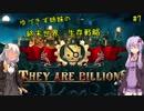 【They are billions】ゆづきず姉妹の終末世界生存戦略7【100%】
