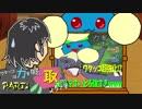 【ポケモンUSM】ワタッコは力を吸い取りたいようです【Part1】
