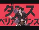 人気の「NOIR」動画 2,431本 - ダンスベリアルダンス