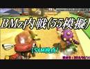【マリカ8DX】BMz内戦 5対5模擬戦(SYM視点)【31.5試合目】