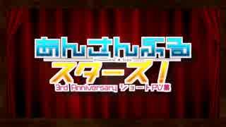 【手描きあんスタ】3周年記念ショートPV集