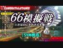 【マリカ8DX】6対6模擬戦(4/19)(SYM視点)【33.5試合目】