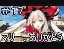 【実況】落ちこぼれ魔術師と7つの特異点【Fate/GrandOrder】17日目