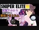 【Sniper EliteIII】狙撃手ゆかりと観測手きりたんPart4