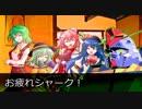 【実卓リプレイ】ダブルクロス・リプレイ・シャークFinal【東方卓遊戯】