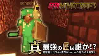 【日刊Minecraft】真・最強の匠は誰か!?絶望的センス4人衆がMinecraftをカオス実況第五十五話!