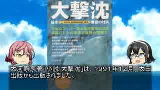 貴方の知らない架空戦記小説15「小説