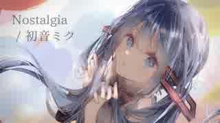 Nostalgia / 初音ミク 【オリジナル曲】