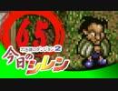 卍【実況】今日のシレン【TMTA】065