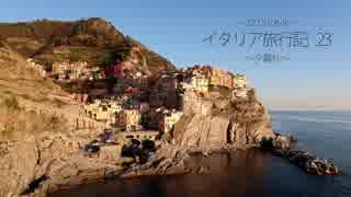 イタリア旅行記23 thumbnail