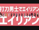 【MMD刀剣乱舞】エイリアンエイリアン【打