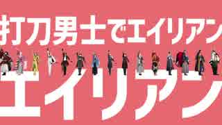 【MMD刀剣乱舞】エイリアンエイリアン【打刀男士15振】