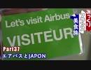 みっくりフランス美食旅Part37~エアバスとJAPON~