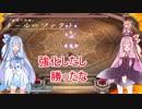 【YsO】琴葉姉妹と「女神」を探しに行こう part6