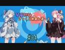 【ポケモンUSM】琴葉姉妹のざっくり対戦レポート #04