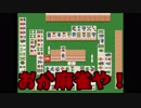【驚愕ゲーム】ヤ〇ザとおかまが出てくるカオスな麻雀