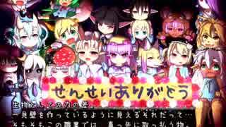 【イベント詰め】魔立ロリサキュバス妖魔園 トゥルーEND・後編
