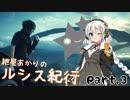 【FFXV】紲星あかりのルシス紀行 Part.3【VOICEROID実況】