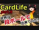 【CardLife】ザ・ゆっくり段ボール生活part.9