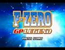 【Studio One】F-ZERO ファルコン伝説「BIG BLUE」を耳コピしてみた