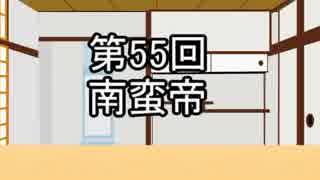 あきゅうと雑談 第55話 「南蛮帝」