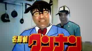 名探偵クンナン