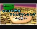 月間ほのぼの神社アレンジランキング.SWK 18年3月