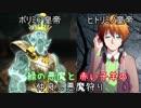 【VOICEROID実況】緑の悪魔と赤い子羊の仲良し悪魔狩り【Victor Vran】Part9