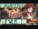 【Kenshi】律っちゃんの世紀末機構 第12話