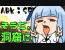 【ARK:Survival Evolved】姉さん、今度は砂漠にいきます10匹目【VOICEROID+実況】
