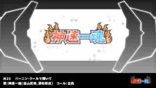 【アイドルマスター】3rdLIVE TOURセットリスト [静岡・1日目]【SideM】