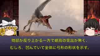 """【ゆっくり解説恐竜】鳥の特徴を持つ""""ヴェ"""