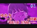 【PS4版DbD】ゆかりさんは『DEAD END』を回避したい。#1【VOICEROID実況】