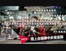 【超音楽祭2018】陸上自衛隊中央音楽隊 【コメ付き】