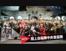 ニコ超2018陸自音楽隊ライブ