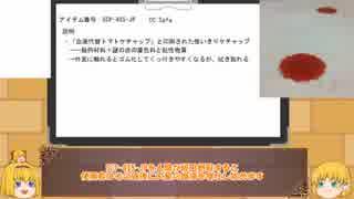 ゆっくりどいちゅSCP紹介 Part1