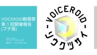 【超まいくらひろば・Ta.K.Mi】第1回VOIC