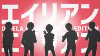 【大盛り合唱】エイリアンエイリアン【DIVELA REMIX ver.】