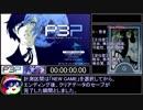 0 -【PSP】P3P RTA 全コミュMAX真エンド 1