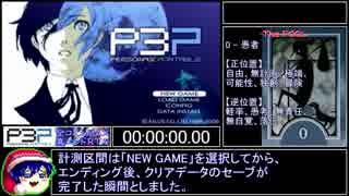 0 -【PSP】P3P RTA 全コミュMAX真エンド 13時間52分02秒 part1/15