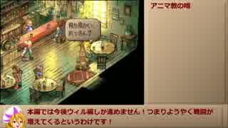 【サガフロ2】補助術禁止最少戦闘回数縛り part5 【ゆっくり実況】