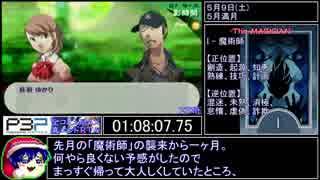 I -【PSP】P3P RTA 全コミュMAX真エンド 1