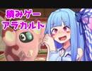 【Nintendo Labo】コトノハウスの茜ちゃん!【積みアラ】
