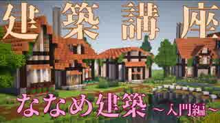【Minecraft】ななめ建築のやり方 入門編