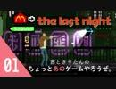 【ボイロ実況】茜ときりたんの ちょっとあのゲームやろうぜ。 『The Last Night (2014)』