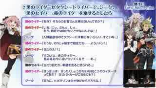 【FGO】Fate/Apocryphaスペシャルイベント開催記念放送 勝手にアポクリファ「黒のライダーがタクシードライバーで、ジーク黒のライダー赤のライダーを乗せるとしたら」